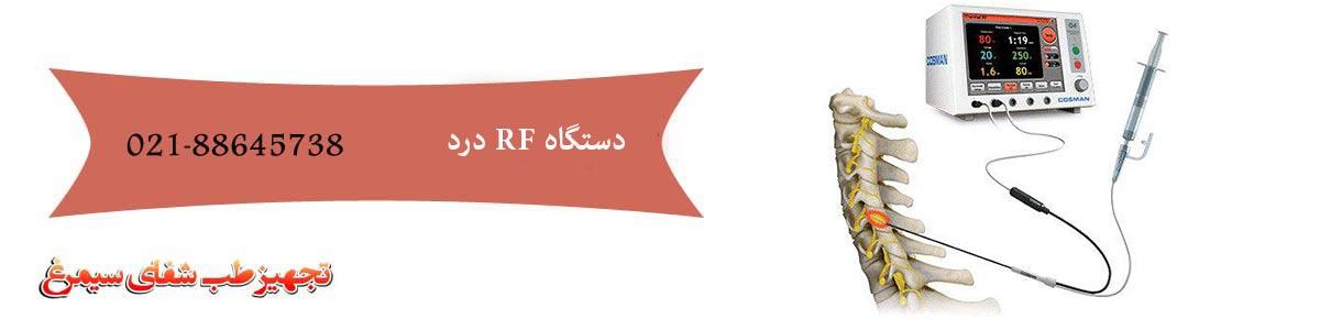 دستگاه RF درد